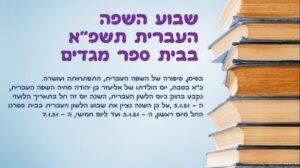 שבוע השפה העברית